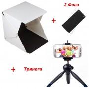 Набор для предметной макросъемки - Лайтбокс (lightbox) фотобокс Ledbox с LED подсветкой  400х420х400мм + 2 фона + Тринога для телефона/фотокмеры